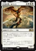 【JPN】天空の刃、セファラ/Sephara, Sky's Blade[MTG_M20_036R]