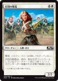 【JPN】★Foil★兵団の隊長/Squad Captain[MTG_M20_038C]