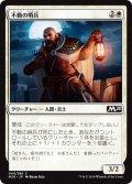 【JPN】不動の哨兵/Steadfast Sentry[MTG_M20_040C]