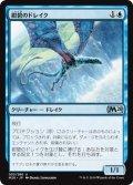【JPN】紺碧のドレイク/Cerulean Drake[MTG_M20_053U]