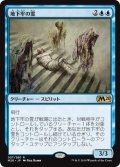 【JPN】地下牢の霊/Dungeon Geists[MTG_M20_057R]