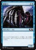 【JPN】要塞ガニ/Fortress Crab[MTG_M20_060C]