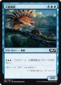 【JPN】大襞海蛇/Frilled Sea Serpent[MTG_M20_061C]