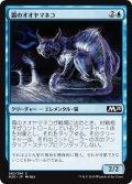 【JPN】霜のオオヤマネコ/Frost Lynx[MTG_M20_062C]