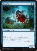 【JPN】濠のピラニア/Moat Piranhas[MTG_M20_067C]