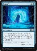 【JPN】聖域の門/Portal of Sanctuary[MTG_M20_071U]