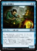 【JPN】名高い武器職人/Renowned Weaponsmith[MTG_M20_072U]