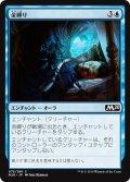 【JPN】金縛り/Sleep Paralysis[MTG_M20_075C]
