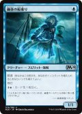 【JPN】幽体の船乗り/Spectral Sailor[MTG_M20_076U]