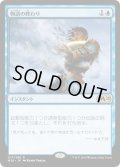 【JPN】物語の終わり/Tale's End[MTG_M20_077R]