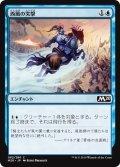 【JPN】西風の突撃/Zephyr Charge[MTG_M20_082C]