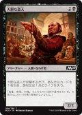 【JPN】大胆な盗人/Audacious Thief[MTG_M20_084C]