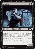 【JPN】血の強盗/Blood Burglar[MTG_M20_088C]