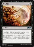 【JPN】骨への血/Blood for Bones[MTG_M20_089U]