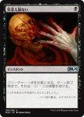 【JPN】見栄え損ない/Disfigure[MTG_M20_095U]