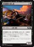 【JPN】深海艦隊の殺し屋/Fathom Fleet Cutthroat[MTG_M20_100C]