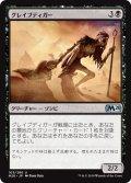 【JPN】グレイブディガー/Gravedigger[MTG_M20_103U]