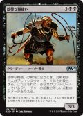 【JPN】陰惨な鞭使い/Gruesome Scourger[MTG_M20_104U]