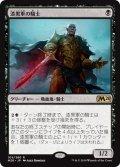 【JPN】漆黒軍の騎士/Knight of the Ebon Legion[MTG_M20_105R]