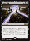 【JPN】虚空の力線/Leyline of the Void[MTG_M20_107R]