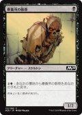 【JPN】療養所の骸骨/Sanitarium Skeleton[MTG_M20_112C]