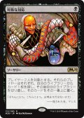 【JPN】対称な対応/Scheming Symmetry[MTG_M20_113R]
