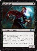【JPN】凶月の吸血鬼/Vampire of the Dire Moon[MTG_M20_120U]