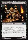 【JPN】復讐に燃えた戦長/Vengeful Warchief[MTG_M20_121U]