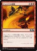 【JPN】チャンドラの憤慨/Chandra's Outrage[MTG_M20_130C]