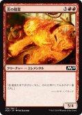 【JPN】炎の精霊/Fire Elemental[MTG_M20_138C]