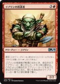 【JPN】ゴブリンの首謀者/Goblin Ringleader[MTG_M20_143U]