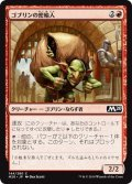 【JPN】ゴブリンの密輸人/Goblin Smuggler[MTG_M20_144C]