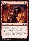 【JPN】狂った怒り/Maniacal Rage[MTG_M20_149C]