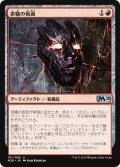 【JPN】★Foil★供犠の仮面/Mask of Immolation[MTG_M20_151U]