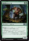 【JPN】樹皮革のトロール/Barkhide Troll[MTG_M20_165U]