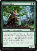 【JPN】輝き森の追跡者/Brightwood Tracker[MTG_M20_166C]