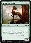 【JPN】ケンタウルスの狩猟者/Centaur Courser[MTG_M20_168C]