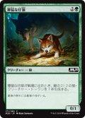 【JPN】獰猛な仔狼/Ferocious Pup[MTG_M20_171C]