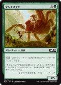 【JPN】マンモスグモ/Mammoth Spider[MTG_M20_181C]