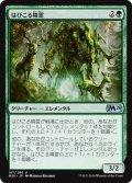 【JPN】はびこる精霊/Overgrowth Elemental[MTG_M20_187U]