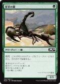 【JPN】菅草の蠍/Sedge Scorpion[MTG_M20_192C]