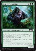 【JPN】シルバーバックの巫師/Silverback Shaman[MTG_M20_195C]