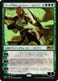 【JPN】アーク弓のレインジャー、ビビアン/Vivien, Arkbow Ranger[MTG_M20_199M]