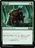 【JPN】狼族の絆/Wolfkin Bond[MTG_M20_203C]