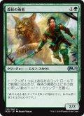【JPN】★Foil★森林の勇者/Woodland Champion[MTG_M20_205U]