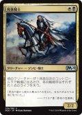 【JPN】死体騎士/Corpse Knight[MTG_M20_206U]