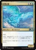 【JPN】天穹の鷲/Empyrean Eagle[MTG_M20_208U]