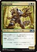 【JPN】鉄根の大将軍/Ironroot Warlord[MTG_M20_209U]