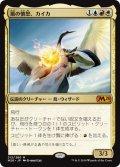 【JPN】風の憤怒、カイカ/Kykar, Wind's Fury[MTG_M20_212M]