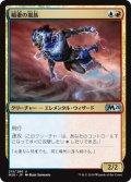 【JPN】稲妻の嵐族/Lightning Stormkin[MTG_M20_213U]